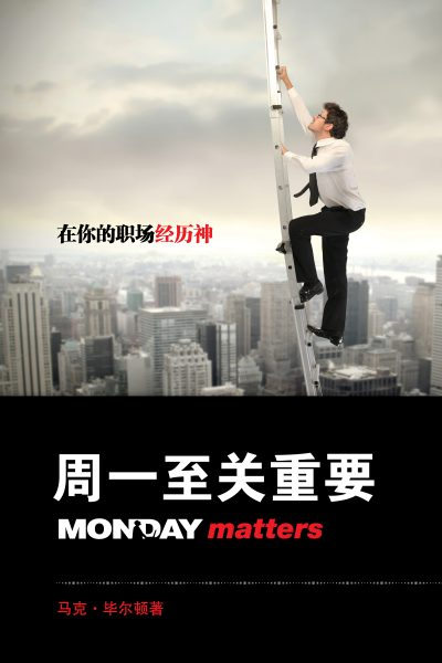 m-matters_cover_chinese_ebook_final